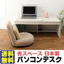 送料無料 日本製 パソコンデスク 収納抜群 省スペースパソコンデスク(奥行60×幅120×高さ44.5cm)●001-1200