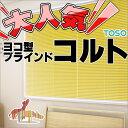 送料無料!【ブラインド】トーソー コルトブラインド25