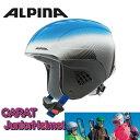 楽天スーパーセール大特価【ALPINA】アルピナ ☆かぶりやすい子ども ヘルメットCARAT BLUE SKY ジュニア 男の子/女の子/こども/キッズ/ 軽い