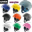 2016/2017【UVEX】ウベックスヘルメット p1us スキー/スノボ/スノーボード/ヘルメット/送料無料