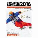 <4月3日発売>技術選2016☆第53回全日本スキー技術選手権オフィシャルDVD 送料無料(代引き・配送日付指定不可)