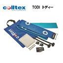 コールテックス colltex Todi カムロックセット 185cm×130mm トディー スキー 登行用シール 耐摩耗性