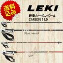 楽天スーパーセール大特価【LEKI】レキストック CARBON11.0 スキー/ポール/ストック/カーボン/軽量/カーボンポール
