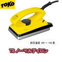 【TOKO】トコ T8 ノーマルアイロン スキー/スノボ/スノーボード/チューンナップ/お手入れ