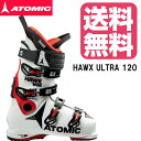 2017/2018【ATOMIC】アトミック スキーブーツ HAWX ULTRA 120/White Red Blackホークス/メモリーフィット/送料無料/スキー ブーツ