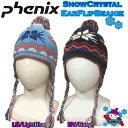 ニット帽【PHENIX】フェニックス Snow Crysta...