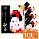 柚子 お吸い物 お吸いもの 粉末 即席 インスタント柚子お吸いもの (4.5g × 100食入