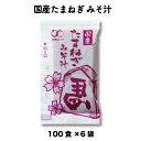 国産玉ねぎみそ汁 (14g × 100食入×6袋)小袋 調味料 アミュード お弁当 即席 コブク