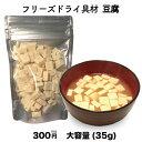 豆腐 単品 フリーズドライ スープ みそ汁 具材 調味料