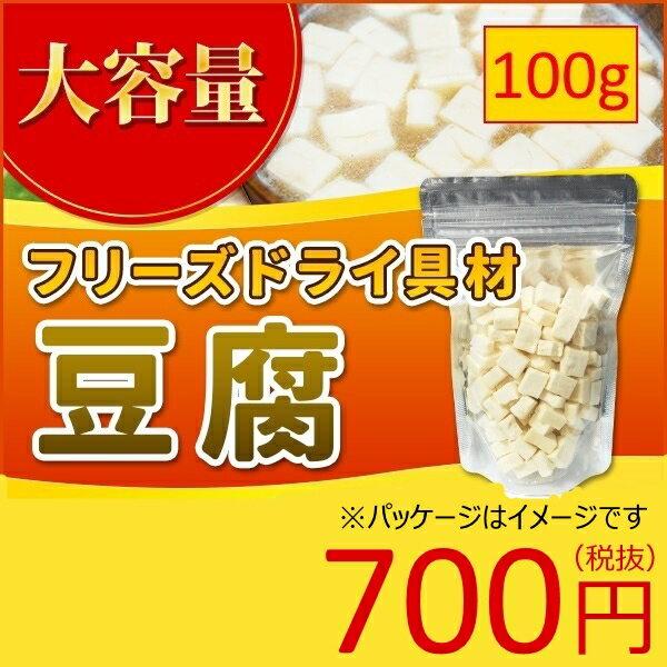 豆腐 単品 フリーズドライ スープ みそ汁 具材...の商品画像