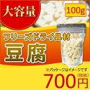 豆腐 単品 フリーズドライ スープ みそ汁 具材 調味料 ア...