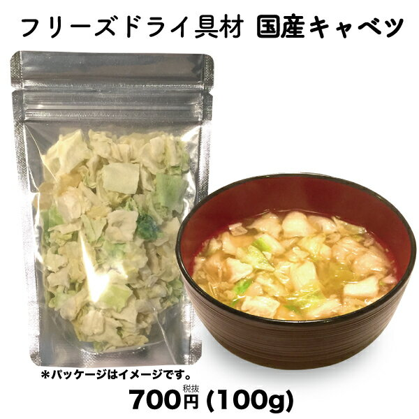 キャベツ 単品 フリーズドライ スープ みそ汁 ...の商品画像