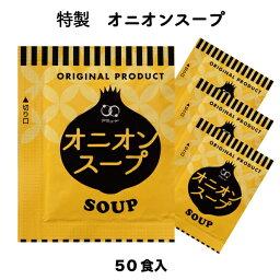 オニオンスープ 玉ねぎ(玉葱) たまねぎ 粉末 乾燥スープ 即席 インスタント オニオンスープ (3.8g × 50食入)小袋 調味料 アミュード お弁当 即席 <strong>コブクロ</strong> メール便限定 送料無料 代引不可