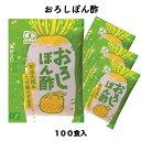 ポン酢 ぽん酢 大根おろし 国産おろしぽん酢15g(100食入) 柚子 ゆず小袋 調味料 ア