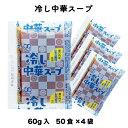 業務用 冷し中華スープ レモン果汁入り 60g(50食×4袋