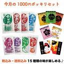 今月の「1,000円ポッキリセット」(税込・送料無料)