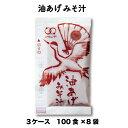 送料無料 業務用 味噌汁(みそ汁/ミソ汁/) インスタ