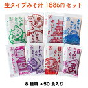 味噌汁セット8種類それぞれ50食入り1886円(税抜)!小袋 調味料 アミュード お弁当 即席 コブクロ