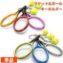 【全6色リアルなマスコット】ミニチュア テニスラケット&ボールキーホルダー(メタリックカラー)(17y7m)[次回使えるクーポンプレゼント]