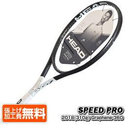 在庫処分特価】ヘッド(HEAD) 2018 グラフィン360 スピードプロ SPEED PRO(310g)235208 海外正規品(18y7m) 硬式テニスラケット[NC][次回使えるクーポンプレゼント]