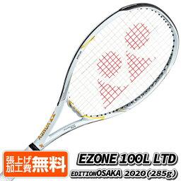 28時間限定クーポン】[<strong>大坂なおみ</strong>限定]ヨネックス(YONEX) 2020 EZONE100L イーゾーン100L(285g) OSAKA LTD 海外正規品 硬式テニスラケット 06EZ3NOYX-532 WxGO(20y10m)[AC][次回使えるクーポンプレゼント]