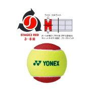 【バラ売り1球 レッドボール】ヨネックス マッスルパワーボール20 TMP20(YONEX Muscle Power 20)ジュニアテニスボール【2016年5月登録】