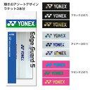 【ダメージ軽減 3回分】ヨネックス エッジガード5 AC158 エッジテープ (YONEX Edge Gu