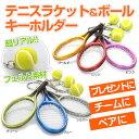 【全6色リアルなマスコット】ミニチュア テニスラケット&ボールキーホルダー(メタリ