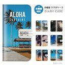 スマホケース 全機種対応 手帳型 iPhone11 ケース iPhone11 Pro XR XS iPhone8 ケース Xperia 5 8 Galaxy S10 S9 Feel2 AQUOS sense3 s..