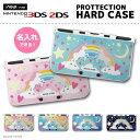 名入れ プレゼント new3DS LL カバー ケース new 3DSLL new 2DS LL 3DS LL カバー Nintendo かわいい おしゃれ 大人 子供 キッズ おも..