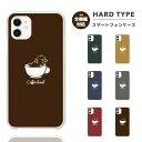 スマホケース 全機種対応 ハードケース iPhone11 iPhone 11 Pro Max XR XS iPhone8 ケース Xperia 5 8 Galaxy S10 S9 Feel2 AQUOS sense3 sense2 R3 HUAWEI P30 P20 lite カバー おしゃれ イラスト コーヒー Coffee 犬 カラフル かわいい