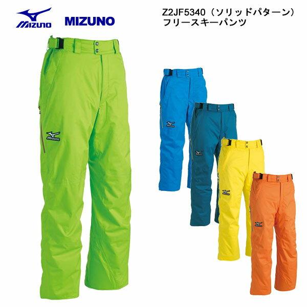 2015/2016 MIZUNO スキーウェア ミズノフリースキーパンツ/SOLID Z2JF5340
