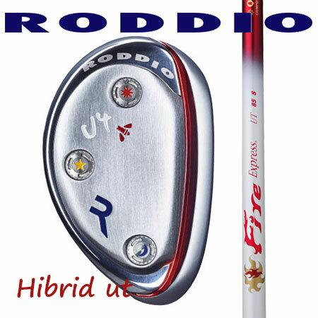 RODDIO ロッディオ ハイブリッドUT/Fire Express  UT 70・85・100 誰もがやさしく飛ばせるハイブリッド