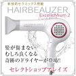 HAIRBEAUZER ExcelleMium2 (ヘアビューザー エクセレミアム2)(JANコード:4562183851061)