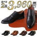 ビジネスシューズ メンズ 2足セット革靴 紳士靴 仕事靴 ビジネス靴 メンズシューズ シューズ 2足...