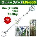 巴化成工業 ロッキーラダー2 / LW-600 (1本ハシゴ) / 木登りハシゴ【YDKG-tk】