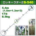 巴化成工業 ロッキーラダー2 / S-540 (1本ハシゴ) / 木登りハシゴ【YDKG-tk】