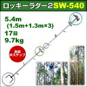 巴化成工業 ロッキーラダー2 / SW-540 (1本ハシゴ) / 木登りハシゴ【YDKG-tk】