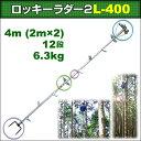 巴化成工業 ロッキーラダー2 / L-400 (1本ハシゴ) / 木登りハシゴ【YDKG-tk】
