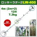 巴化成工業 ロッキーラダー2 / LW-400 (1本ハシゴ) / 木登りハシゴ【YDKG-tk】