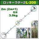 巴化成工業 ロッキーラダー2 / L-200 (1本ハシゴ) / 木登りハシゴ【YDKG-tk】