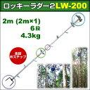 巴化成工業 ロッキーラダー2 / LW-200 (1本ハシゴ) / 木登りハシゴ【YDKG-tk】