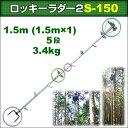 巴化成工業 ロッキーラダー2 / S-150 (1本ハシゴ) / 木登りハシゴ【YDKG-tk】