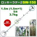 巴化成工業 ロッキーラダー2 / SW-150 (1本ハシゴ) / 木登りハシゴ【YDKG-tk】