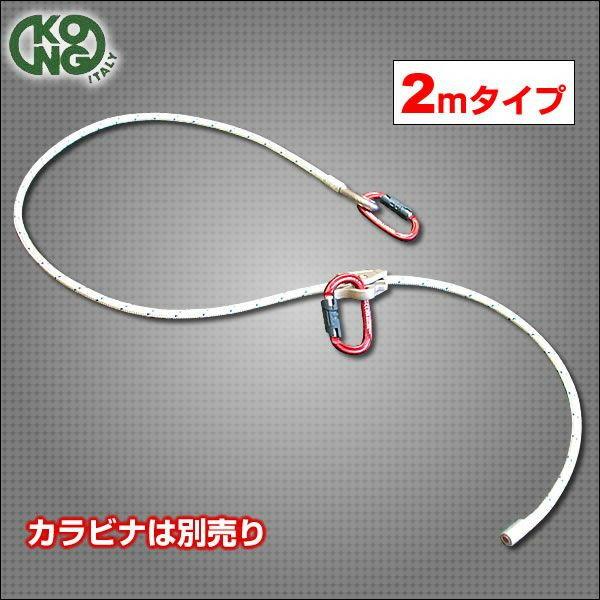 ★2mタイプ★KONG(コング) U字吊り用ラン...の商品画像