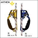 ANTHRON アンスロン  アッセンダークライミング 【AT0420】