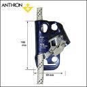 ANTHRON アンスロン ブロッカーアッセンダークライミング 【AT0422】