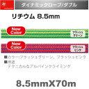 エーデルワイス EDELWEISS ダイナミックロープ(ダブル) リチウム 8.5mm フラッシュグリーン・フラッシュピンク Lithium 8.5mm×70m 【EW..