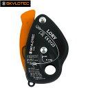 SKYLOTEC(スカイロテック) セルフブレーキングデバイス ローリー LORY 【SK0002】 ロープ ワーク ビレイ
