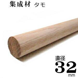 送料一律 まとめ買いがお得 【TH】集成材 丸棒...の商品画像